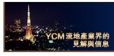 YCM流地產業界的見解與信息