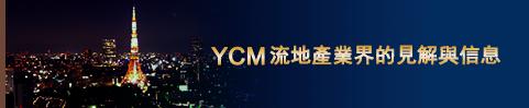 YCM不動産業界情報