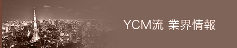 YCM流業界情報